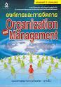องค์การและการจัดการ (ORGANIZATION AND MANAGEMENT) โดย สมคิด บางโม