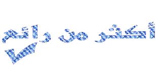 الطريق إلى شهادة التعليم المتوسط من هنا و فقط .اللغة العربية.  Images?q=tbn:ANd9GcQT3FMymsQg_2_3QEWNtTmkbgvOGSZW1duFrhJYccQ7AlGbQbQSHQ