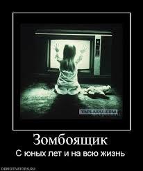 Рефлексії про зомбоящик