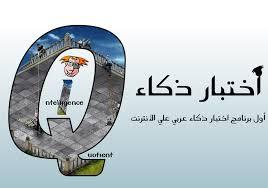 برنامج أختبار الذكاء Arabic Exam