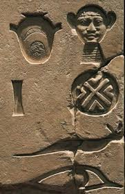 images about African Sacred Symbolism on Pinterest Pinterest Lintel of Senwosret I Running Toward the God Min detail