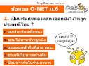 Life #8 : O-NET โอ้บร๊ะ้เจ้า ;[]; / งานส่งครู - .::Kikansha's BloG::.