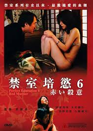 Perfect Education 6 Red Murder 2004