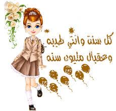 كل عام وانتي بخير ( فلسطينية اصيلة ) Images?q=tbn:ANd9GcQVebcLo5rvDAt5PRgc_WBsMrQou9LqRjt77LOIqCllHw2SnhE9