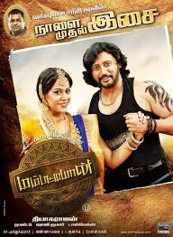 Mambattiyan Movie Video Songs HD Online