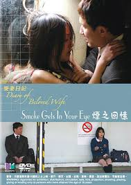The Diary Of Loving Wife: Smoke Gets In Your Eye 2006