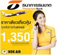 Nok-Air-1350-ticket-for- ...