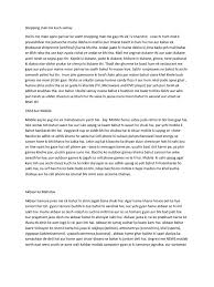Essay on    Cow    in Hindi aploon