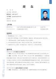 Supervisor Resume Skills Teller Supervisor Resumes Template       accounts receivable resume soymujer co