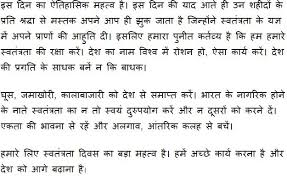 In In Essay Library Life Hindi Of Importance On Student Joke