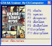 GTA Trainer (โปรแกรมโกงเกมส์ GTA San Andreas) 0.0.0.2 ดาวน์โหลด