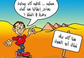 صور كاريكاتير مصرى(تابع للمسابقه) images?q=tbn:ANd9GcQdWj96XIeBF88oEr6Y65cVlX5OFJKBj7lW4s8SMk8ZdueXhM3dZQ&t=1