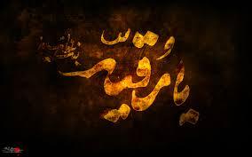 اول و پایان هر دردیم ما، دالیم ما ...