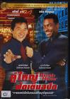 Rush Hour /คู่ใหญ่ฟัดเต็มสปีด (DVD Vanilla Version) (ฉบับเสียงไทย ...