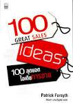 100 สุดยอดไอเดียการขาย - ห้องสมุด – วิทยาลัยเทคโนโลยีพงษ์สวัสดิ์