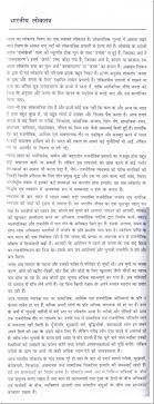 Essay on    Unity is Strength    in Hindi o goodfood ru linking words and phrases for essays on the great
