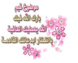 30 نصيحة رمضانية ليكون شهر رمضان المبارك شهر الرحمة و الغفران Images?q=tbn:ANd9GcQgKsioGe6tY-WYjIqgMHPFqhEbaTr6xeo2LCs5EIoOnqpEGM78