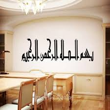 compare prices on paper cut wall decoration online shopping buy z523 muslim words high quality carved not print wall decor decals home door islamic