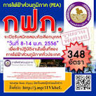 กฟภ.การไฟฟ้าส่วนภูมิภาค เปิดรับสมัครสอบ งานราชการ 348 อัตรา ...
