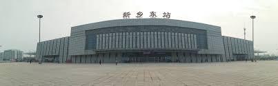 Xinxiang East railway station