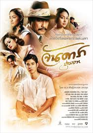 Jan Dara 2012 : The Beginning (Jan Dara Pathommabot)