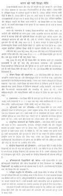 Essay writing on rainy season in hindi    Homework help for third grade
