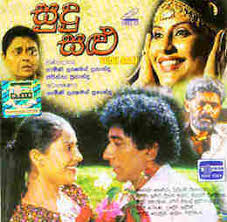 Sinhala Movie
