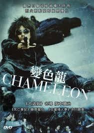 ดูหนัง Chameleon ปิดฉากลอกคราบเลว