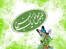 اللهم عجل لولیک الفرج+نیمه شعبان