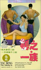 Gigolo Club (1993)