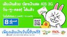 PR News]สามารถ เติมเงิน LINE ด้วยบัตรเงินสด AIS 3G วัน-ทู-คอล! ได้ ...