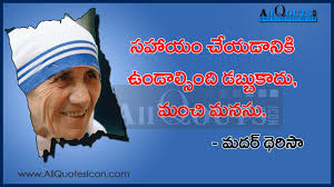 Mother Teresa Quotes On Love by Mother Teresa Quotes In Telugu Hd Wallpaprs Best Life Motivational