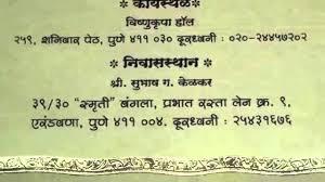 Invitation Cards Sample Format Marathi Invitation Cards Paperinvite