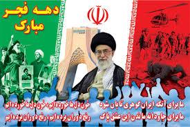 پیام تبریک پیروزی انقلاب اسلامی