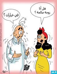كاريكتير عن الزواج images?q=tbn:ANd9GcQ