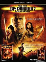 Царь скорпионов 2: Восхождение воинов