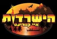 הישרדות עונה 5 פרק 1