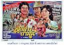 THAI FILM FOUNDATION ::