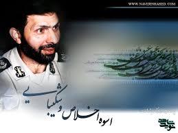 نماهنگی زیبا از شهید صیاد شیرازی