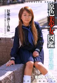 裏本 少女 |014 裏本- 美少女 白書