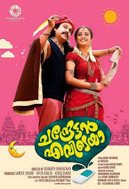 Chandrettan Evideya 2015 Malayalam Movie