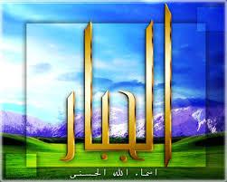 كل واحد يدخل ويكتب اسم من أسماء الله الحسنى Images?q=tbn:ANd9GcQwF2epPAFaaytHyAg5_nLNxfCDR8ybEYgO-JubVCNFNIT2MBru