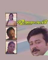 Uthaman 2001 Malayalam Movie