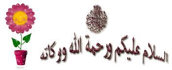 تواقيع إسلامية 2011