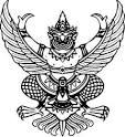 ดาวน์โหลดตราครุฑ ใส่เอกสารราชการไทย | ครูเชียงราย