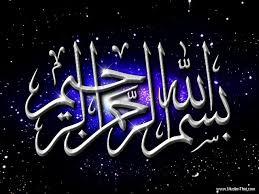 صور، بسم الله، جعاء، إسلام، إسلامية،