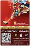 Major Movie Plus App เดียวครบเครื่อง เรื่องหนังในมือคุณ - Major ...