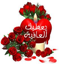 فرض الصلاة على المسلمين Images?q=tbn:ANd9GcQywjx-ityL0ZKBOX4ZWsFzHgOL8Nt-tvL3EIkrIa2CnWssluK2lw&t=1