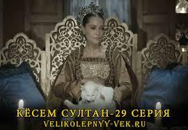 Кесем Султан 29 серия на русском языке: где смотреть или скачать?