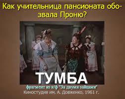 Игра «Любимое Советское Кино» в Одноклассниках. Какой ответ на 13 уровне?